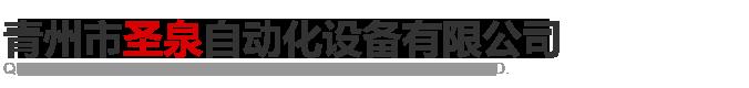青州市圣泉自动化设备有限公司