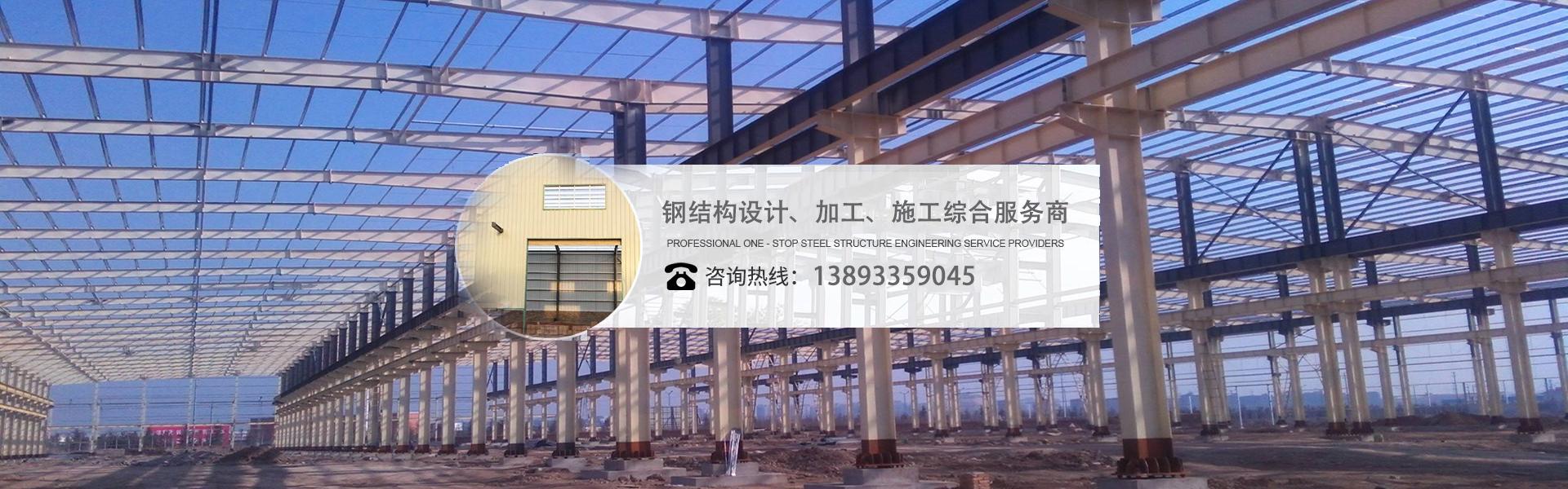 甘肃钢结构设计施工