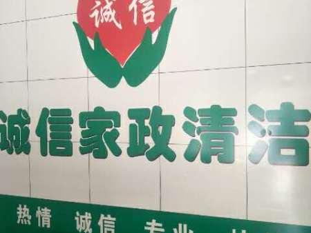 鹤壁市诚信清洁服务公司    郑春义