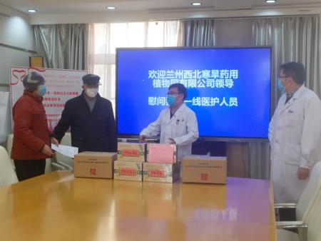 西北寒旱药用植物园向兰州大学第一医院捐赠202盒沙棘茶