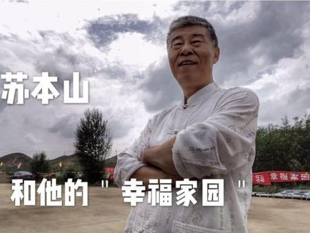 """《甘肃微故事》苏本山和他的""""幸福家园"""""""