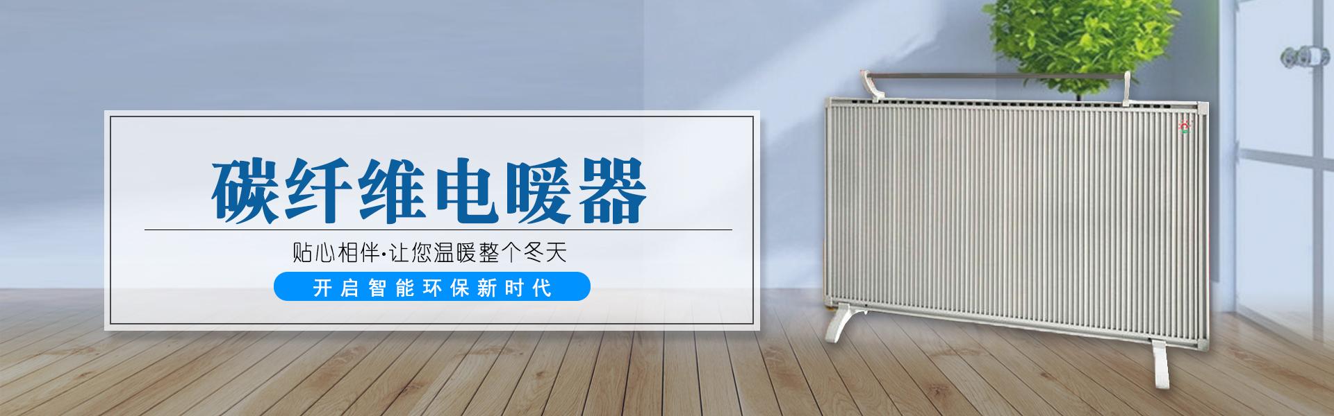 青海电暖器