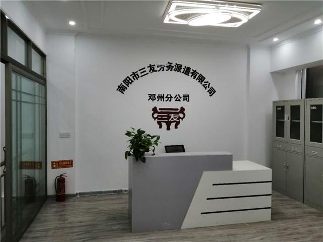 邓州分公司
