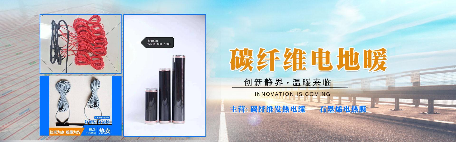 西宁碳纤维发热电缆