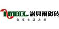 杭州諾貝爾集團有限公司