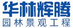 厦门华林辉腾园林景观工程有限公司