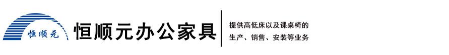 甘肃恒顺元办公家具有限公司