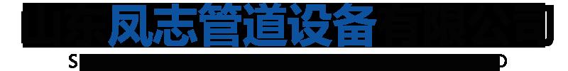 山东凤志管道设备有限公司