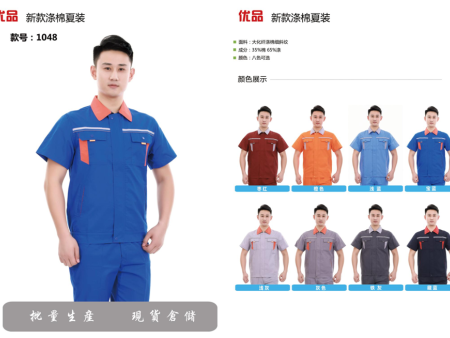 郑州工作服定制厂家