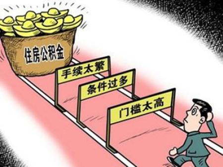外地户口上海公积金提取咨询