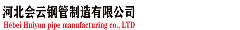 河北會云鋼管制造有限公司 【官網】