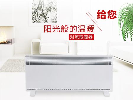 辐射式电暖器在使用过程中需要注意色事项