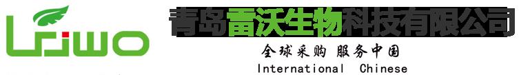 青岛雷沃生物科技有限公司