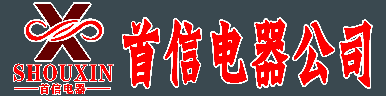 沧州首信电器设备有限公司