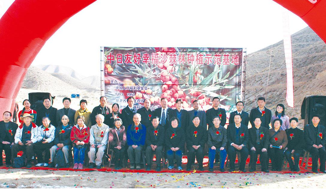 """2006年""""幸福家园——中日友好幸福沙棘林""""公益项目活动纪实"""