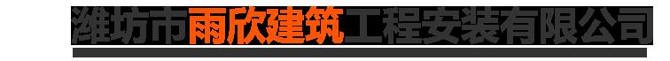 濰坊市雨欣建筑工程安裝有限公司