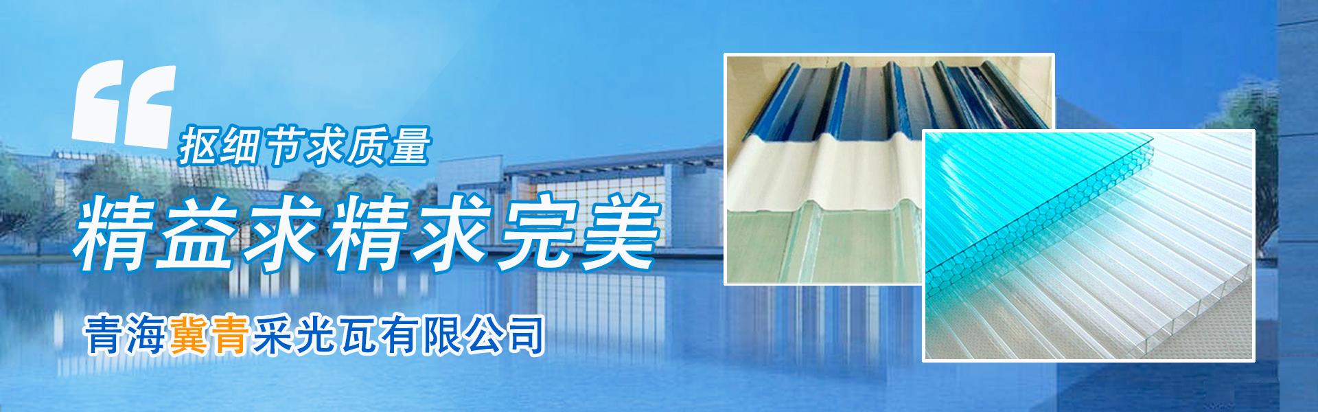 青海PC 板