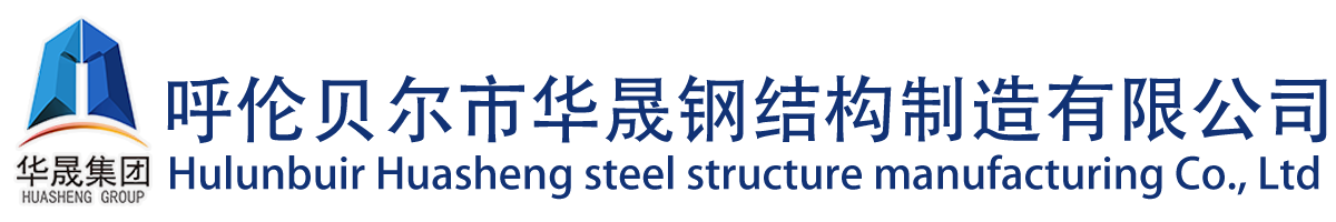 呼倫貝爾市華晟鋼結構制造有限公司