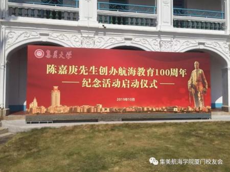 隆重举行陈嘉庚先生创办航海教育100周年纪念活动启动仪式