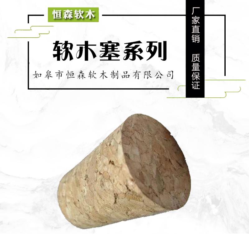厂家供应异型合成软木塞 进口软木塞