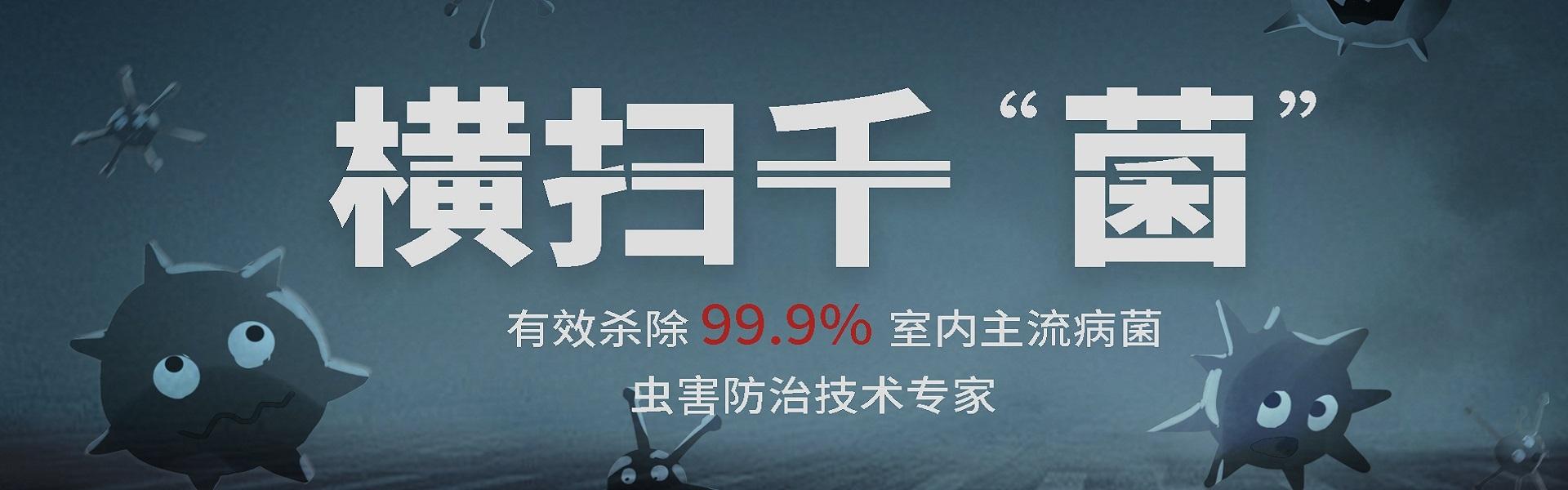 武汉消毒杀菌banner