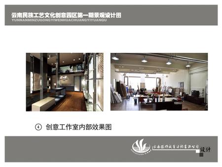 云南民族工艺文化创意园区第一期景观设计图4