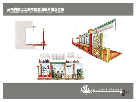 云南民族工艺文化创意园区第一期景观设计图3