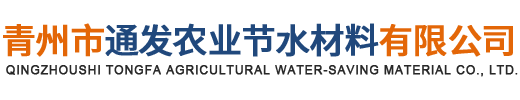 青州市通发农业节水材料有限公司