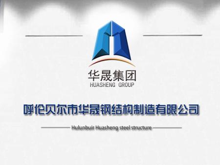 華晟鋼結構制造有限公司