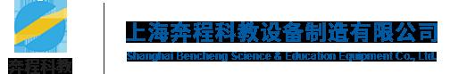 上海奔程科教设备有限公司