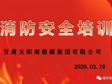甘肃太阳雨能源集团消防安全培训