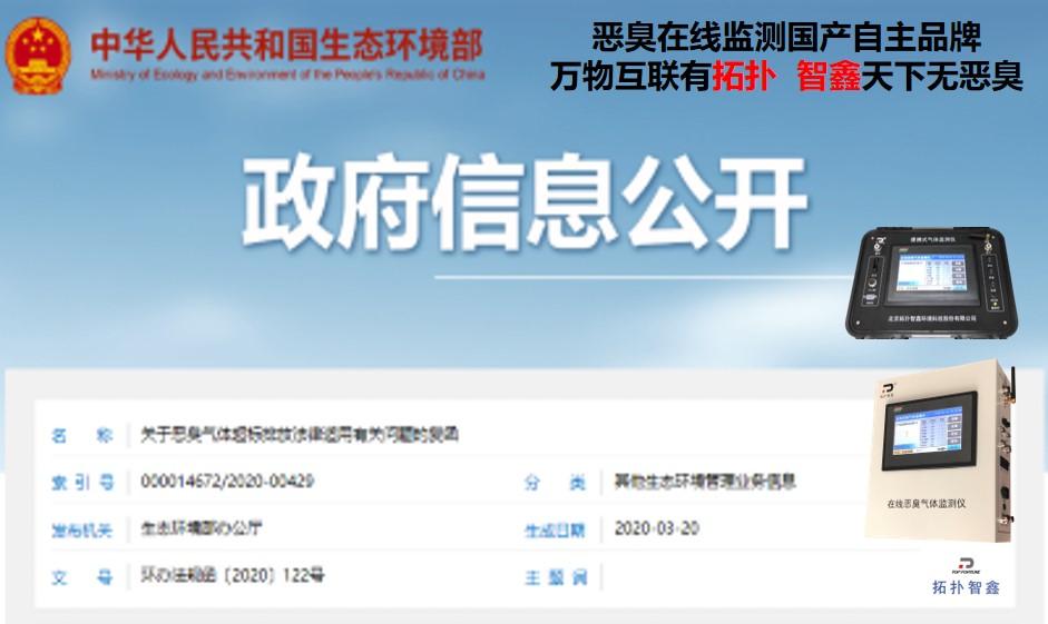生態環境部回復云南省廳關于《轉報昆明市生態環境局關于惡臭氣體超標處罰適用法律的請示》,讓惡臭污染再度引發社會關注。