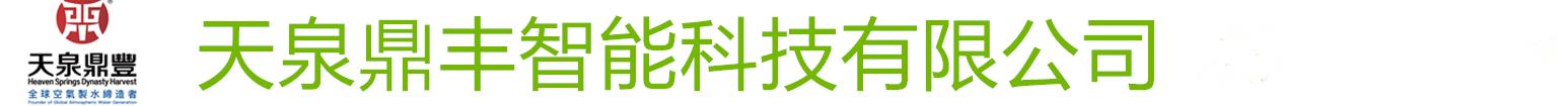 天泉鼎丰智能科技有限公司