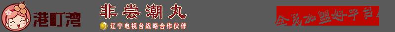沈阳港町湾食品有限公司