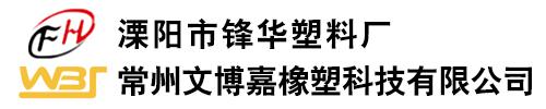 溧阳市锋华塑料厂