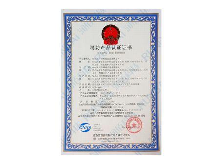 QDB-MZ02消防产品认证证书