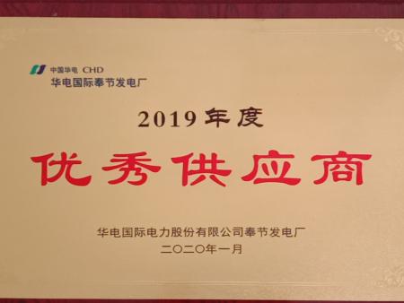 2019年度優秀供應商-華電國際電力股份有限公司奉節發電廠