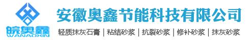 安徽奥鑫节能科技有限公司