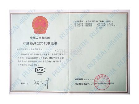 计量器具批准证书01K-02K