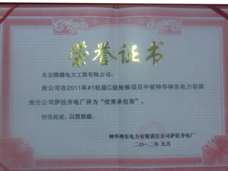 2011年度優秀承包商-神華神東電力有限責任公司薩拉齊電廠