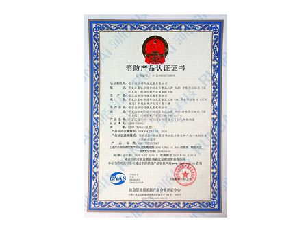 QDB-TR01K1消防产品认证证书