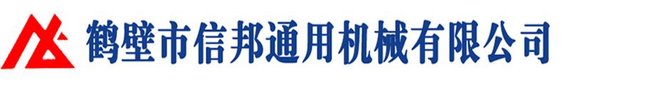 鹤壁市信邦通用机械有限公司