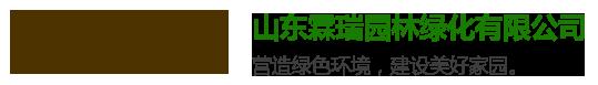 山东霖瑞园林绿化有限公司