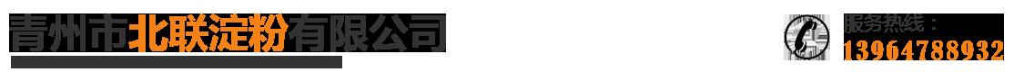 青州市北联欧宝app下载有限公司