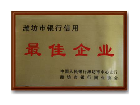 潍坊市银行信用企业