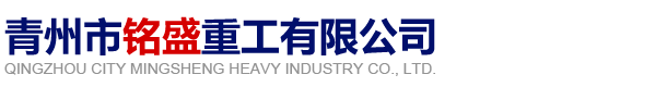青州市铭盛重工有限公司