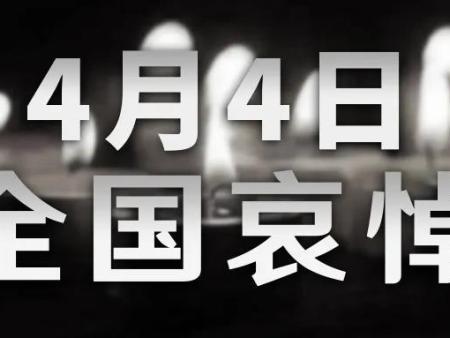 4月4日全国哀悼日丨祭祀在心