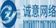 惠州市诚意网络科技有限公司