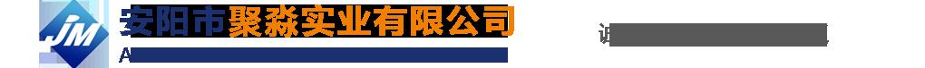 安阳市聚淼实业有限公司