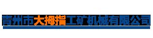 青州市大拇指工矿机械有限公司